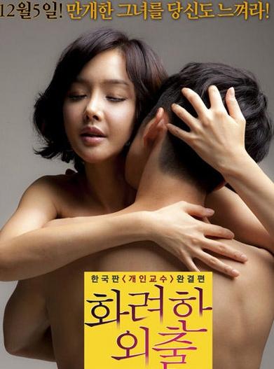 【华丽的外出】ED2K,韩国19禁伦理电影高清未删减完整版迅雷下载