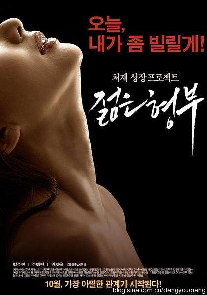 《年轻的姐夫》2016韩国限制级剧情片720P高清迅雷下载BT,ED2K
